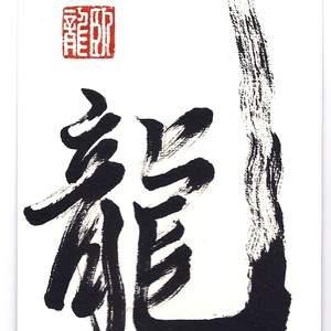Mairie de Compiègne, samedi 16 octobre, de 10h à 13h et de 14h à 17h, Initiation à la calligraphie japonaise (shodô) par Chieko Imamura, maître de calligraphie
