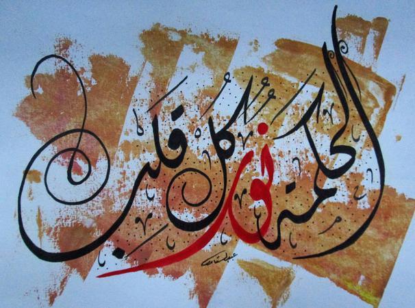Stage de calligraphie Arabe